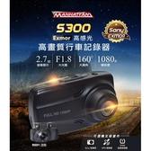 MANHATTAN 曼哈頓 S300+RSD1 Sony Exmor高感光高畫質行車記錄器 有RSD1!!