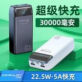 行動電源 工夫龍便攜大容量充電寶移動電源30000毫安數顯快充22.5w備用電源