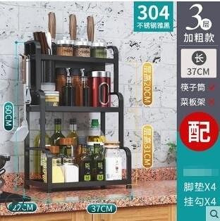 黑色不銹鋼廚房置物調料架子檯面收納架/【37】 【40】