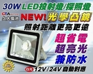 【久大電池】 自動電壓對應 直流 DC 12V / 24V 30W LED 大功率投射燈 探照燈 (光學凸鏡-魚眼燈)