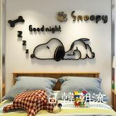 立體貼紙 史努比溫馨臥室創意兒童房裝飾立體墻貼 床頭臥室3d墻貼個性貼畫