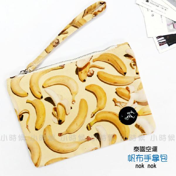 ☆小時候創意屋☆ 泰國品牌 nok nok 香蕉 帆布 手拿包 曼谷包 手挽包 手機包 零錢包 化妝包 BKK包