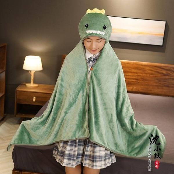懶人斗篷卡通披風小毛毯懶人披肩斗篷連帽珊瑚絨毯辦公室午睡學生蓋腿被子 小山好物