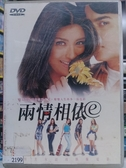 挖寶二手片-Y108-034-正版DVD-電影【兩情相依】-(直購價)