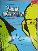 【書寶二手書T1/行銷_GPO】3張嘴傳遍全世界-口碑行銷威力大_李芳齡, 馬克‧休斯