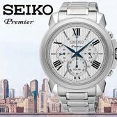 SEIKO日本精工王力宏代言Premie太陽能三環計時紳士腕錶V175-0EH0S/SSC595J1公司貨