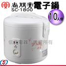 【信源電器】10人份【尚朋堂電子鍋】SC-1800/SC1800