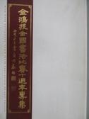 【書寶二手書T1/嗜好_QJI】金鴻將全國書法比賽十周年專輯_民96