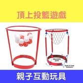 頂上投籃遊戲 兒童玩具 投籃遊戲 頭上籃框