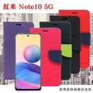 【愛瘋潮】紅米Note10 5G 經典書本雙色磁釦側翻可站立皮套 手機殼 保護套 可插卡 可站立