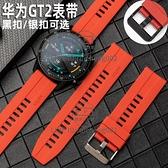 華為gt2/2pro表帶watch3/2硅膠榮耀magic2表鏈46運動GT1智能44mm手表替換帶【輕派工作室】