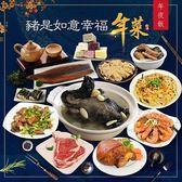 【預購+現貨-大口市集】豬是如意幸福年菜10件組(約5-8人份)