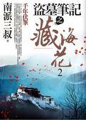 (二手書)盜墓筆記之藏海花(2):千年伏筆