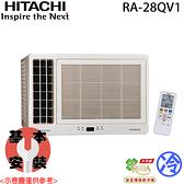 【HITACHI日立】3-5坪 變頻左吹冷專窗型冷氣 RA-28QV1 免運費 送基本安裝