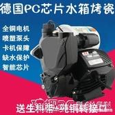 抽水機 智慧全自動家用自吸泵冷熱水增壓泵自來水管道泵加壓抽水機吸水泵 LX 玩趣3C