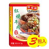 憶霖快易廚 紅燒牛肉醬(60gx3入)