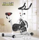動感單車家用超靜音健身車腳踏室內運動自行車健身房器材CY 【PinkQ】