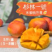 水蜜桃芒果 衫林一號 5斤裝(5~8顆/盒)