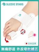 日本腳趾矯正器拇指外翻分趾器大腳趾分離器糾正母外反大腳骨女士 快速出貨