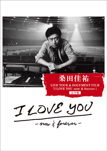桑田佳祐  LIVE TOUR  2012 雙DVD  DOCUMENT FILM I LOVE YOU -now & forever- 完全盤 (音樂影片購)