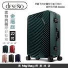 Deseno 行李箱  DL1207-20吋 紫羅蘭 sort索特典藏2代鋁框旅行箱  MyBag得意時袋