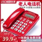 電話 電話機座機家用有線固話免提通話來電顯示大按鍵鈴聲屏幕【快速出貨】