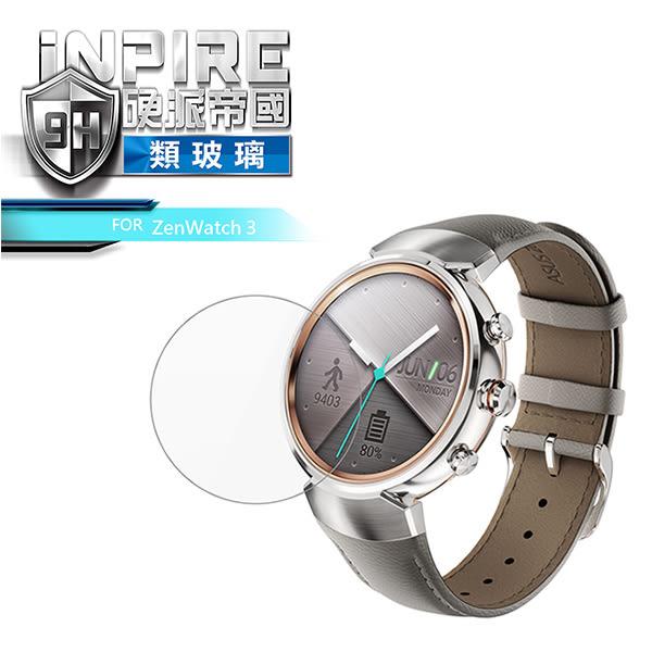 ☆愛思摩比☆iNPIRE 硬派帝國 ASUS ZenWatch 3 極薄 9H PET 保護貼 玻璃貼 類玻璃