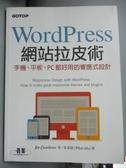 【書寶二手書T9/電腦_ZEJ】Wordpress網站拉皮術-手機、平板、PC都好用的響應式設計_Joe Casabon