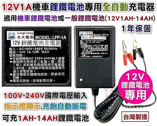✚久大電池❚台灣製 12V1A 鋰鐵電池充電器 全自動智慧型充電器 可充13.2V1A~14A 機車鋰鐵電池