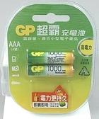 GP低自放鎳氫充電池4號2入1000mAh【2入/卡】