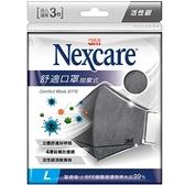 專品藥局 3M Nexcare 舒適口罩拋棄式活性碳 L號 3枚/包 【2011807】