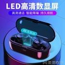 耳機 XG13迷你藍芽耳機無線5.0立體聲運動TWS藍芽耳機電量顯示廠商直銷【快速出貨】