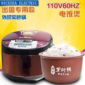 110V伏出國美國日本4L預約養生電紫砂鍋陶瓷飯鍋煲電高壓力鍋