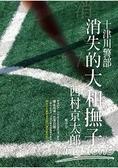 消失的大和撫子:西村京太郎作家生涯50週年紀念作!