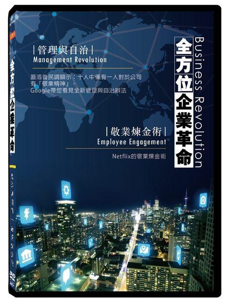 【停看聽音響唱片】【DVD】全方位企業革命:管理與自治.敬業煉金術