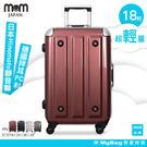 MOM日本品牌 行李箱 18吋 酒紅 德...