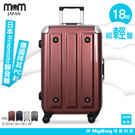 MOM日本品牌 行李箱 18吋 德國拜耳PC 超輕量鋁框旅行箱 酒紅 MF-3008-18 得意時袋