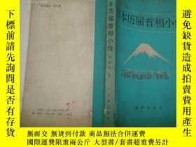 二手書博民逛書店罕見日本歷屆首相小傳Y5435 楊棟樑 新華 出版1987