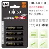 EGE 一番購】FUJITSU 富士通【4入】900mAh 高容量 AAA 4號低自放電充電池 日本製完整盒裝【公司貨】