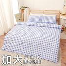 純棉【悠然花格-水藍】雙人加大三件式精梳純棉床包枕套組