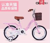 AIER兒童自行車2-3-4-6-7-8-9-10歲寶寶腳踏單車男孩女孩小孩童車  MKS宜品