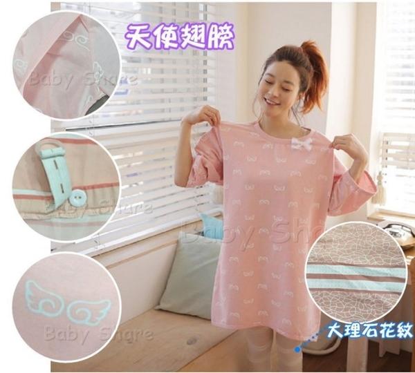 BabyShare時尚孕婦裝【SE520】現貨 長袖哺乳套裝 月子服 哺乳衣 孕婦裝 調節褲