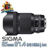 【6期0利率】SONY E 預購 SIGMA 85mm F1.4 DG HSM Art 恆伸公司貨 大光圈定焦鏡頭 人像鏡 85/1.4