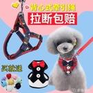 背心式寵物胸背帶狗狗外出牽引繩遛狗繩中小型犬泰迪用品狗鍊子 快速出貨