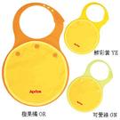 【佳兒園婦幼館】Aprica 愛普力卡 柔軟型餐用圍兜兜