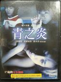 影音專賣店-P03-524-正版DVD-日片【青之炎】-二宮和也 松浦亞彌 鈴木杏