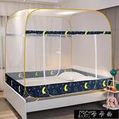 蚊帳 免安裝蒙古包蚊帳家用加密帳紗1.8米床1.5m學生1.2米帳篷單人【雙十一狂歡】