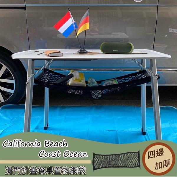 ※California Beach Coast Ocean露營車 vw freestyle 滑門折疊餐桌置物網袋 雙層置物袋 高彈力 福斯 T5 T6 T6.1