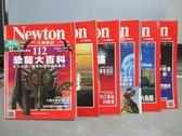 【書寶二手書T7/雜誌期刊_POT】牛頓_112~126期間_共6本合售_恐龍大百科等