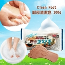 Clean Foot 腳部清潔皂 100g
